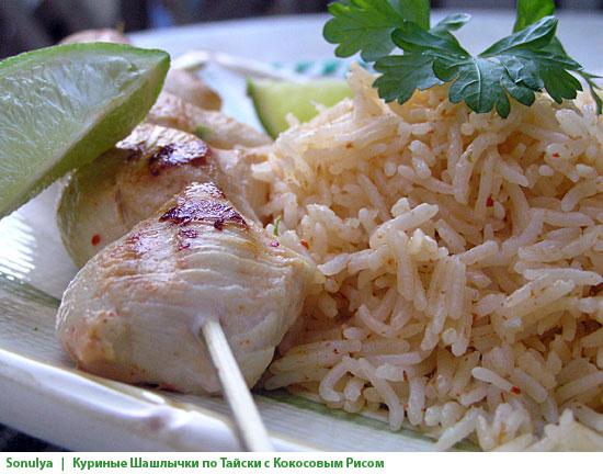 Куриные шашлычки по-тайски