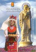 Bulgaria - Girl PE