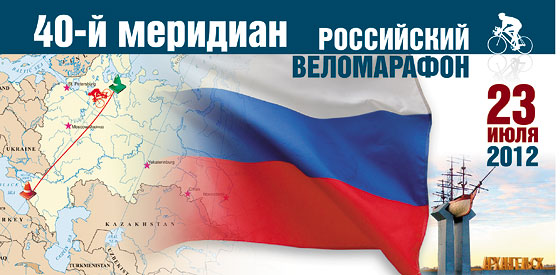 TransRussia 40th Meridan